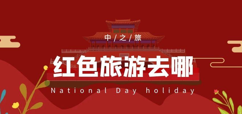 【河北红色旅游】革命圣地-西柏坡、狼牙山 、白洋淀 5日